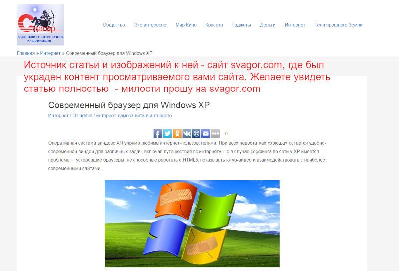 Рабочий браузер под ОС Windows XP